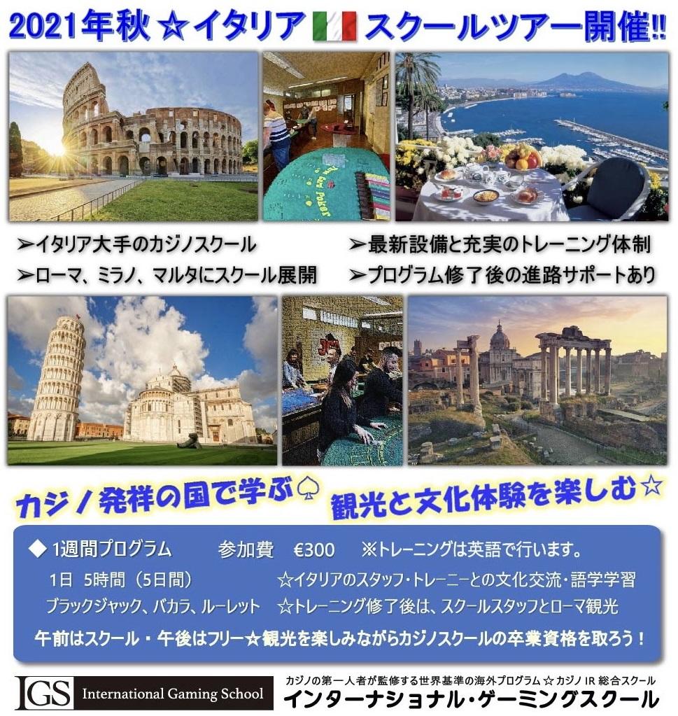 【海外プログラム】イタリア☆スクールツアー開催‼