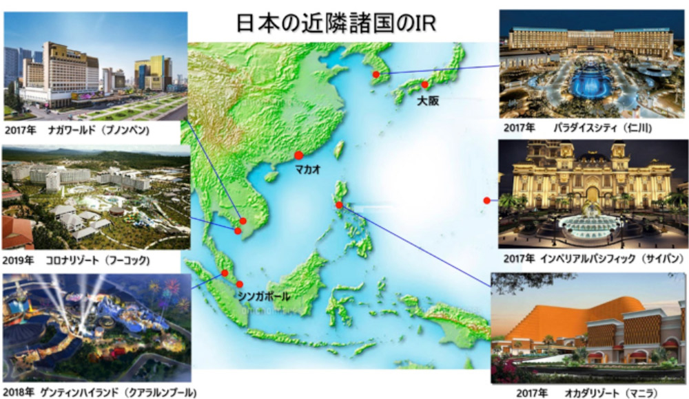 日本の近隣諸国のIR | IGS カジノスクール(学校) インターナショナル・ゲーミング・スクール 大阪
