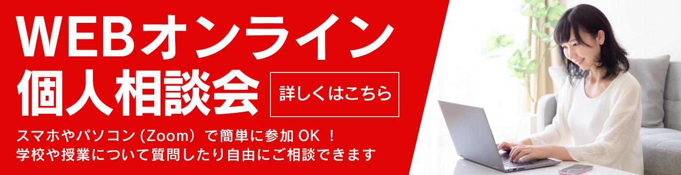 WEBオンライン(Zoom)個人相談会 | IGS カジノスクール(学校) インターナショナル・ゲーミング・スクール 大阪
